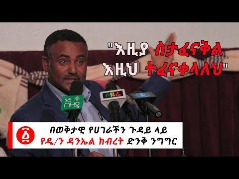 """Ethiopia: """"እዚያ ስታፈናቅል እዚህ ትፈናቀላለህ"""" የዲ/ን ዳንኤል ክብረት ድንቅ ንግግር thumbnail"""