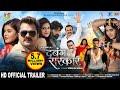 Dabang Sarkar - Official Trailer - Khesari Lal , Aakanksha Awasthi , Kajal Raghwani - Bhojpuri Films