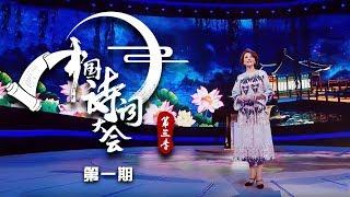 《中国诗词大会 第三季》 20180323 第一场 百人团新变化,四大阵营同台PK看点十足   CCTV科教