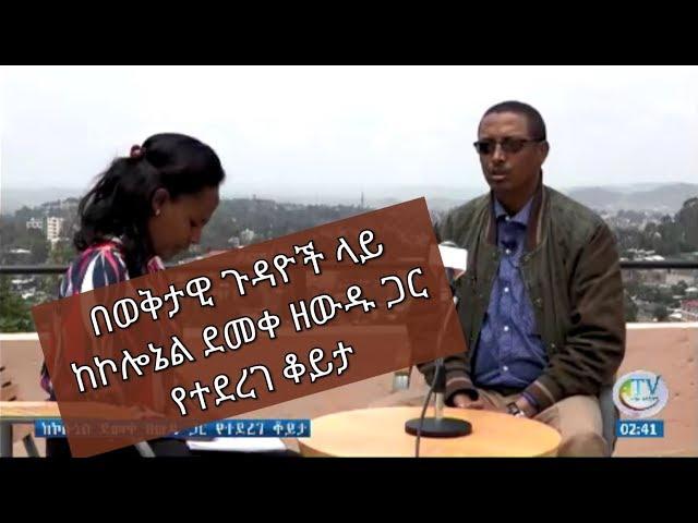Amahara TV Interview With Colonel Demeke Zewdu