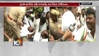 Congress Leaders Protest At Tourism Plaza Over Vemulawada Temple Development | Hyderabad