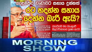 Siyatha Morning Show | 17.06.2020