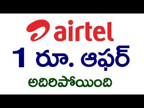 ఎయిర్టెల్ 1రూపాయి ఆఫర్   Airtel New 1 Rupee Offer   Latest Tech News   Vtube Telugu