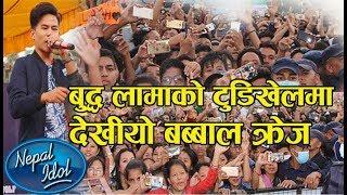 Nepal Idol बुद्ध लामाको टुडिखेलमा देखीयो बब्बाल क्रेज   Buddha Lama Live concert at Tudikhel