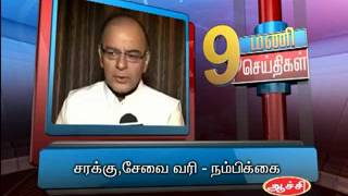 17TH JAN 9AM MANI NEWS