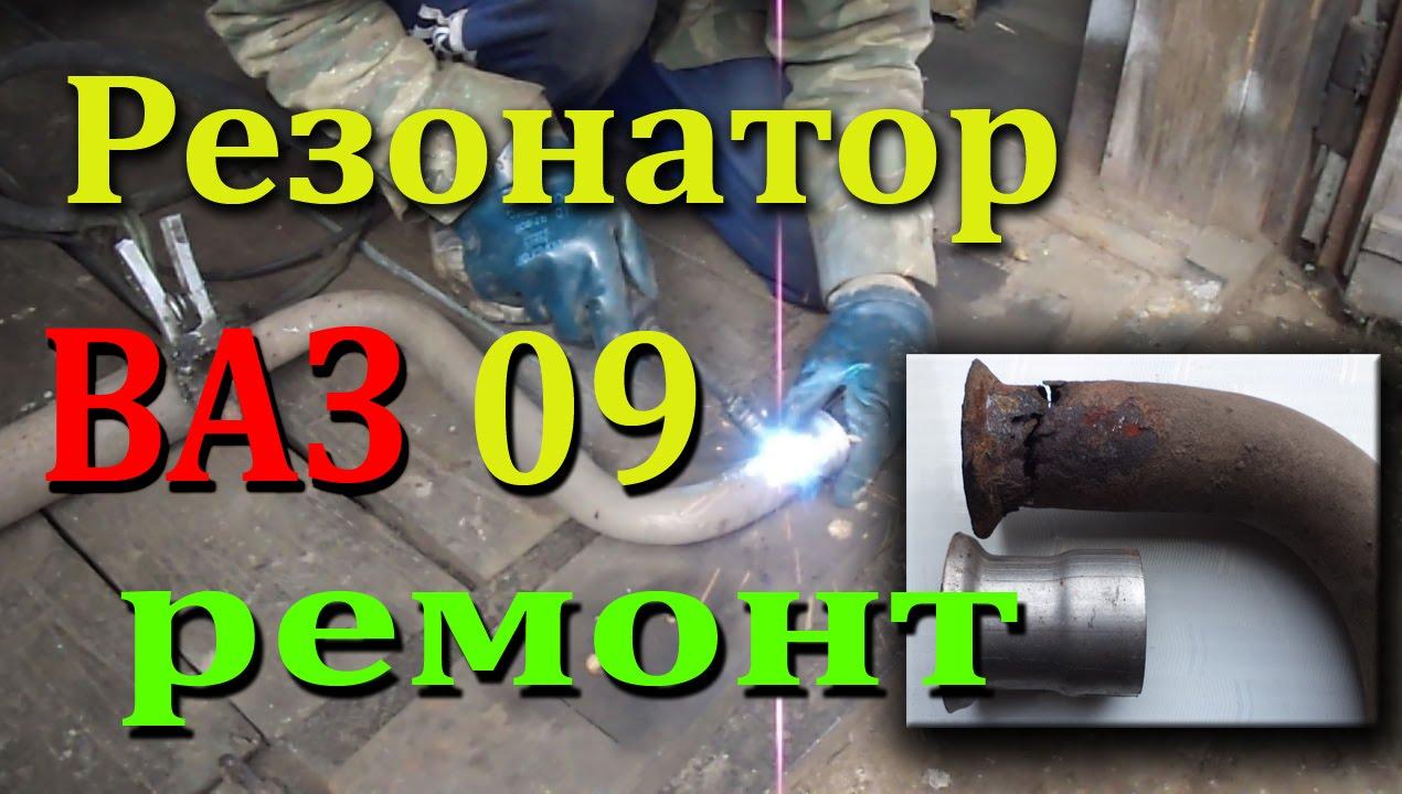 Как починить резонатор глушителя своими руками 91