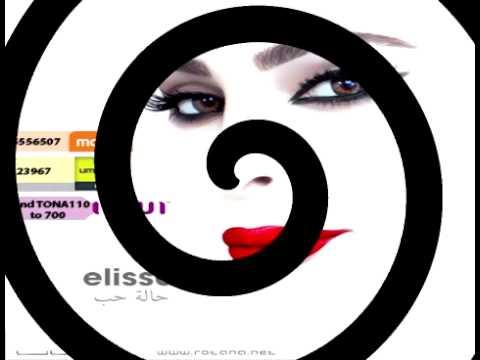 Ana Magnoona ... Elissa - Promo | أنا مجنونة ... إليسا - برومو