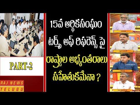 15వ ఆర్థికసంఘం టర్మ్స్ అఫ్ రిఫరెన్స్ పై రాష్ట్రాల అభ్యంతరాలు సహేతుకమేనా ? | News Blend 2 | Raj News