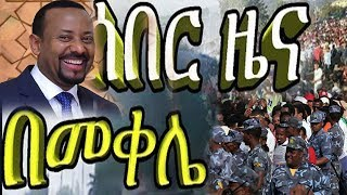 Ethiopia News today September 28, 2018