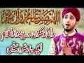 New Naat Sharif 2018   Muhammad Aaqib Qadri Naat 2018   Allah Humma Salle Ala   New Naat Sharif   HD