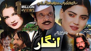 ANGAR | Pashto New Telfilm 2019 | Pashto Drama| Pashto New Drama ANGAR | HD Video | Musafar Music