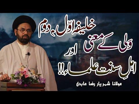 Wali Ky Ma'ani | Ahl-E-Sunnat Ulama !! | Maulana Shahryar Raza Abidi | 4K