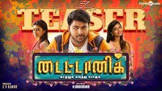 Titanic Teaser (2018 Tamil) | Kalaiarasan, Anandi | Nivas K Prasanna | M Janakiraman