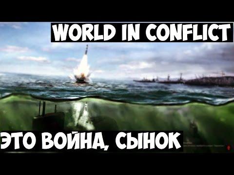 World in Conflict | Это война, сынок