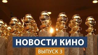 Новости кино – номинанты на Золотой Глобус, дата выхода Аватар 2, неокупаемые звезды  Голливуда