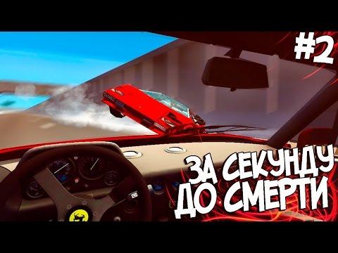BeamNG Drive (0.5.5) | ЗА СЕКУНДУ ДО СМЕРТИ #2 (ЭПИЧНЫЕ ЛОБОВУШКИ)
