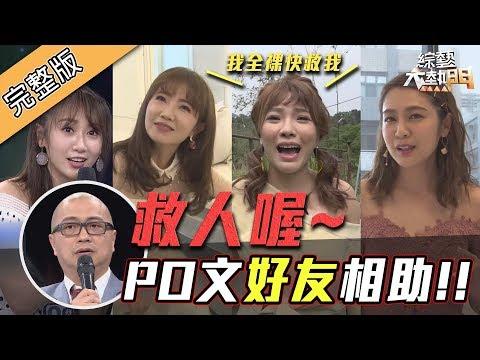 台綜-綜藝大熱門-20190408 我好友這麼多~PO文求救速來相助是小菜一碟吧?!