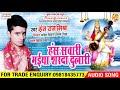 2018 का सुपरहिट सरस्वती भजन ~ देख लो नज़र से माता एक बार मोर के - Hans Raj Mishra .Saraswati Bhajan