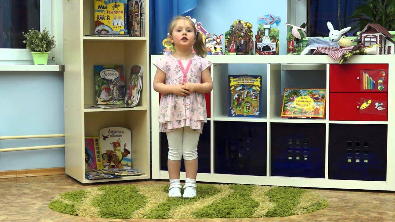 Ребенок 3 года читает стих