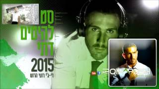 סט להיטים דתי 2015 2016 DJ רועי הרוש