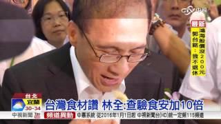 林全:日本核災食品解禁 沒有時間表