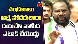 చంద్రబాబు ఆర్మీ సోదరులారా దయచేసి నామీద ఎటాక్ చేయొద్దు: MP Pandula Ravindrababu   NTV
