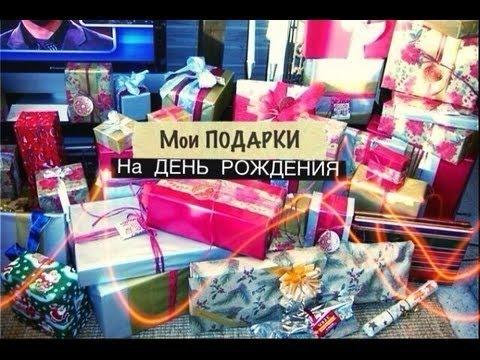 Подарки ко дню рождения ютуб 776