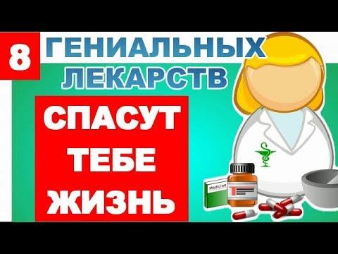 Эти 8 Лекарств НУЖНО ВСЕГДА НОСИТЬ С СОБОЙ.