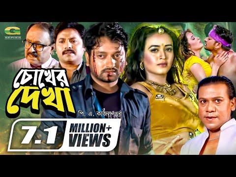 Chokher Dekha | HD1080p | Symon Sadik | Ahona | Shatabdi Wadud  | Bangla Movie