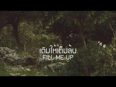W501: เติมให้เต็มล้น | Fill Me Up video