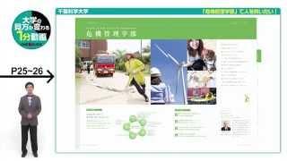 千葉科学大学の見方が変わる1分動画【「危機管理学部」で人を救いたい!】