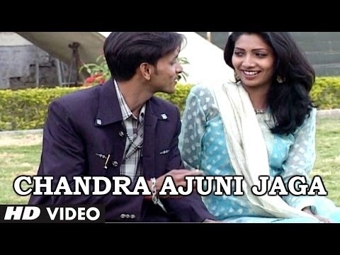 Chandra Ajuni Jaga (marathi Video Song 2014) - College Life - Vivek Oak video