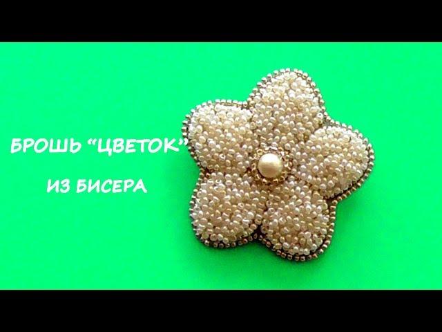"Брошь "" Цветок"" из бисера своими руками. Мастер-класс / Brooch "" Flower"" from beads. DIY."