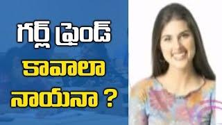 గర్ల్ ఫ్రెండ్ పేరిట భారీగా దోచేస్తున్న డేటింగ్ సైట్లు, గర్ల్ ఫ్రెండ్ కావాలా నాయన అంటూ ఎర | NTV