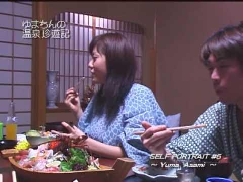 麻美ゆま - ゆまちんの温泉珍遊記 2/2