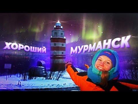 ХОРОШИЙ МУРМАНСК! Хочется ли спать полярной ночью, самые добрые памятники, где остановиться в городе