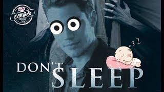 分分钟看电影:几分钟看完美国恐怖电影《千万别睡着》