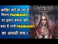 Padmavati full movie 2017 Secrets/Truth and Rani Padmavati full Story in Hindi MyIndia