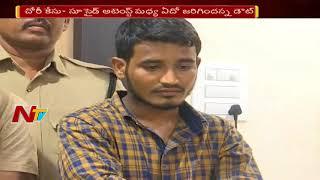 వివాదాస్పదమైన ఆదిలాబాద్ జిల్లా పోలీసు తీరు | టార్చర్ తట్టుకోలేక ఫినాయిల్ తాగిన నిందితుడు | NTV