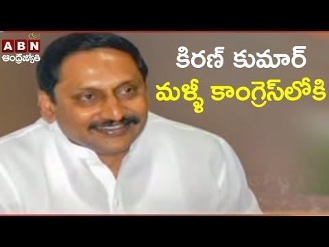 Ex-CM Nallari Kiran Kumar Reddy to Re-Join Congress Party | ABN Telugu