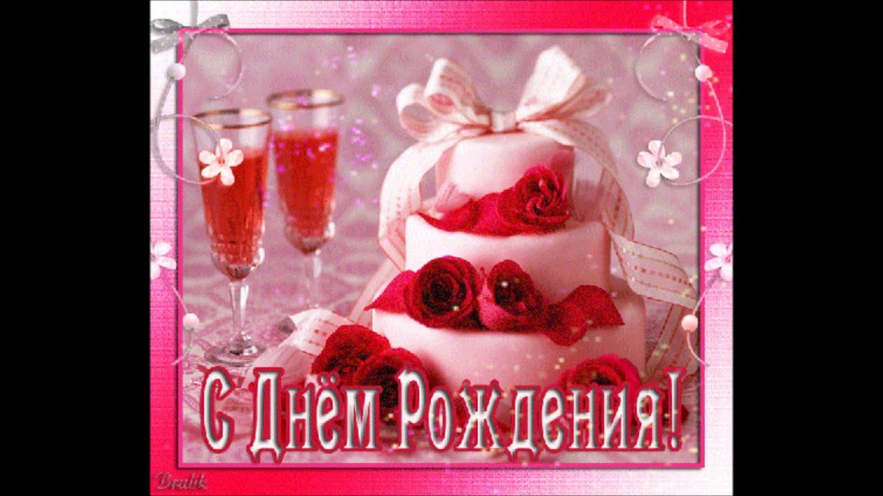 Красивые музыкальные открытки поздравлениями с днем рождения