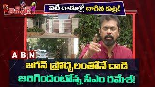 Reasons Behind I-T Raids on CM Ramesh Properties | Inside