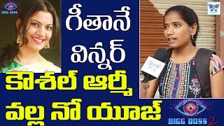 కౌశల్ ఆర్మీ వల్ల నో యూజ్ | Telugu Bigg Boss 2 Public Talk || Nani Bigg Boss Latest Updates | Kaushal