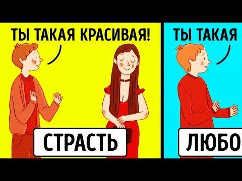 СТРАСТЬ VS. НАСТОЯЩАЯ ЛЮБОВЬ