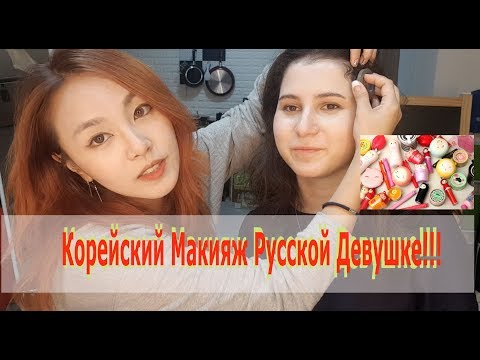 Делала Корейский Макияж Pусской Девушке 러시아인한테 한국메이크업을 하면?|минкюнха|Minkyungha|경하