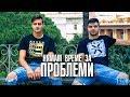 ПАВЕЛ КОЛЕВ & ИЦАКА   НЯМАМ ВРЕМЕ ЗА ПРОБЛЕМИ