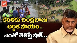 Chandrababu Contributes Rs 5 Cr For Relief Work | Kerala Floods 2018 | AP News