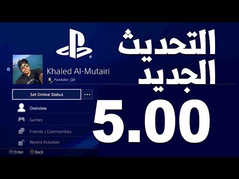 PlayStation 5.00 تجربتي للتحديث الجديد