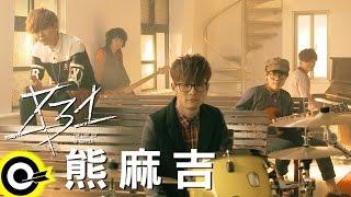 八三夭 831【熊麻吉 BFF】TVBS原創概念電視劇「俏摩女搶頭婚 Boysitter」主題曲 Official Music Video