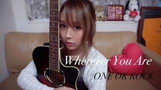 【弾き語り】Wherever You Are/ONE OK ROCK【Cover】